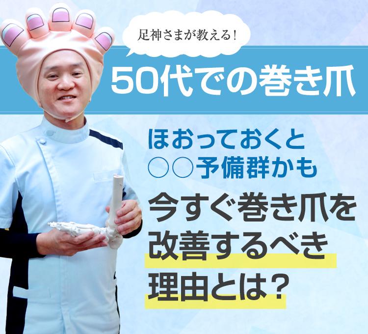 大阪巻きづめフットケア専門院